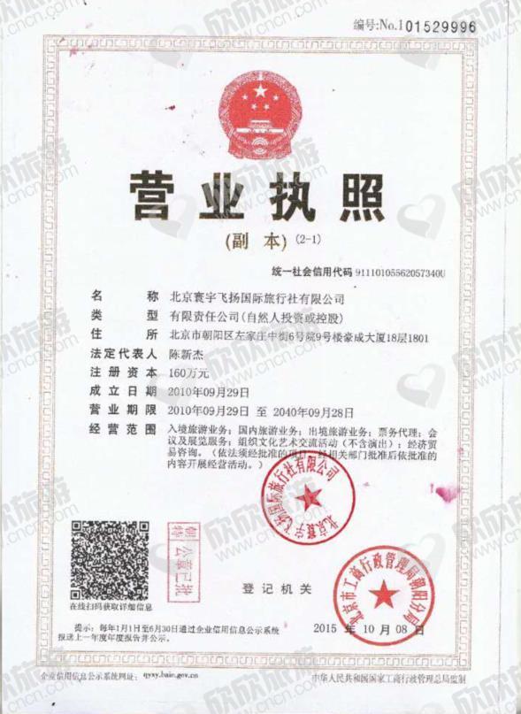 北京寰宇飞扬国际旅行社有限公司营业执照