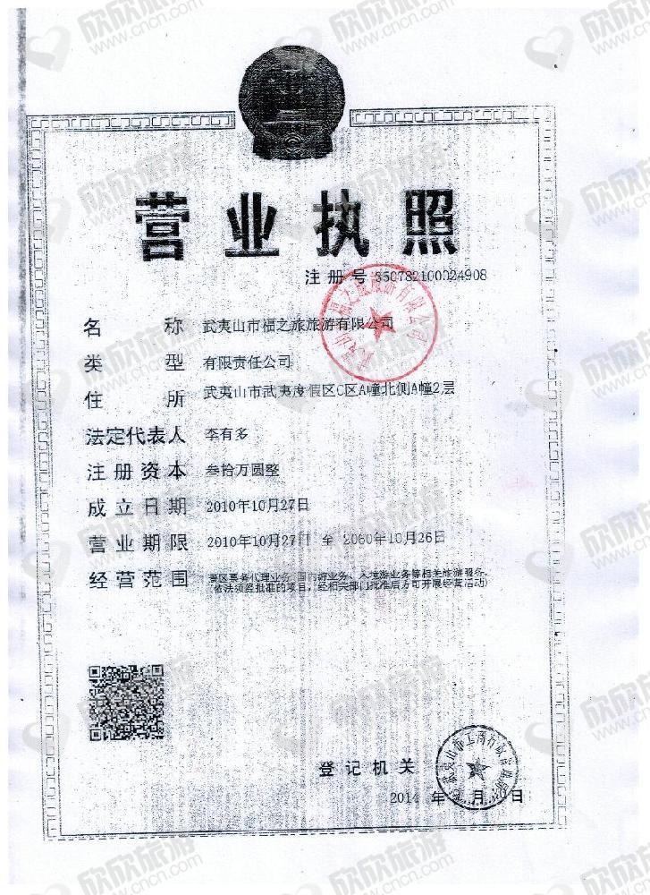 武夷山市福之旅旅游有限公司营业执照
