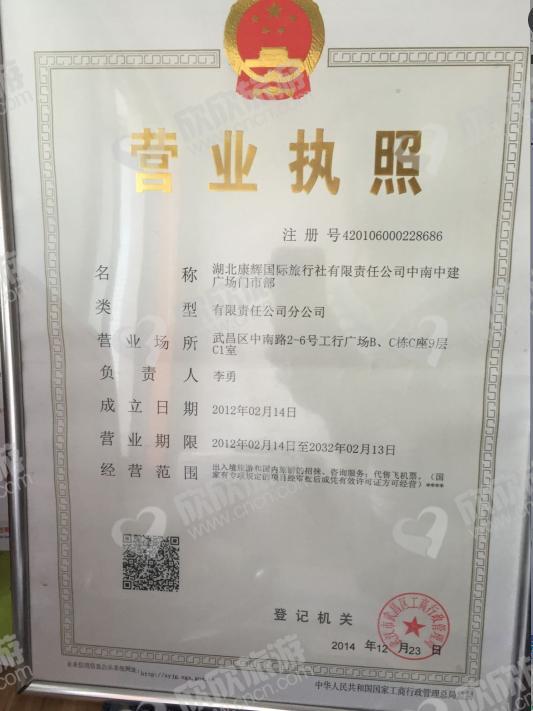 湖北康辉国际旅行社有限责任公司中南中建广场门市部营业执照