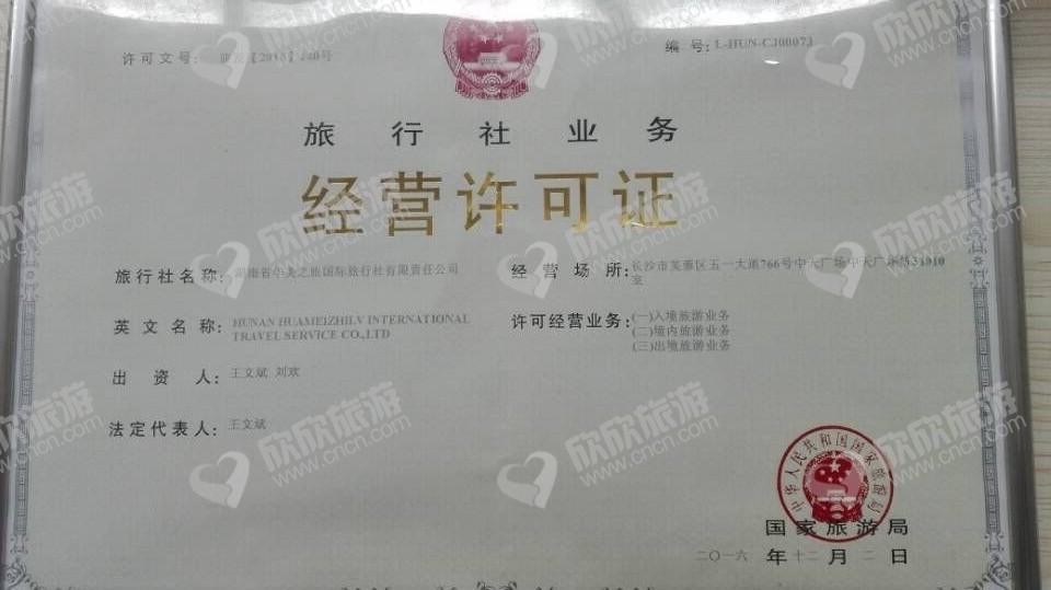 湖南华美之旅国际旅行社有限责任公司经营许可证