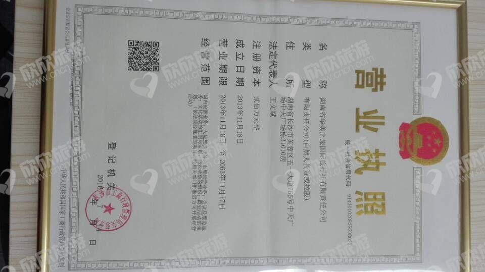 湖南华美之旅国际旅行社有限责任公司营业执照