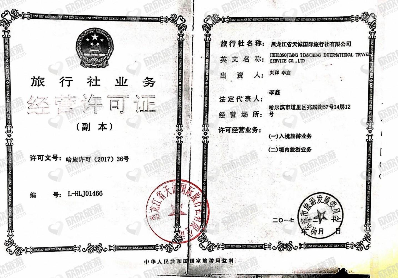 黑龙江省天诚国际旅行社有限公司经营许可证