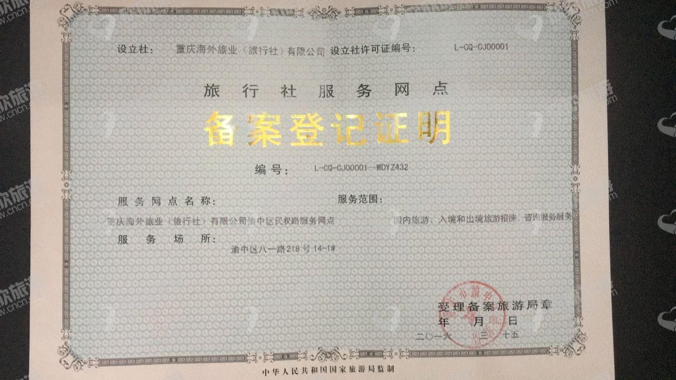 重庆海外旅业(旅行社)集团有限公司渝中区民权路门市部经营许可证