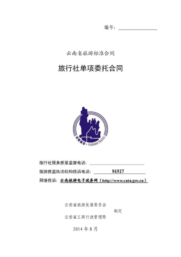 【工信部制定的标准合同示范文本中有技术服务合同吗】
